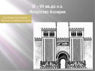 IX – VII вв.до н.э. Искусство Ассирии Дур-Шаррукин называют Версалем ассирийс