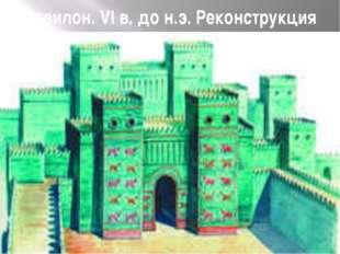Вавилон. VI в. до н.э. Реконструкция