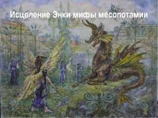 Исцеление Энки мифы месопотамии