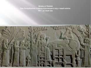 Дворец из Ниневии Царь Ашшурбанипал и царица,отдыхающие в саду с чащей напитк