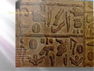 Письменность Хеттов Хетты создали свою форму письменности рисунками, или иеро