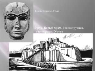 Урук. Белый храм. Реконструкция. в шумерском Уруке Голова богини из Урука