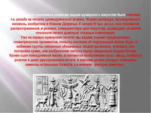 Следующим по значению и развитию видом шумерского искусства была глиптика, т.