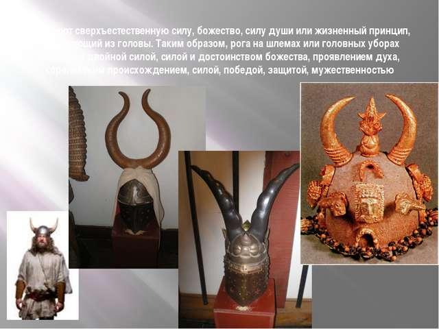 Означают сверхъестественную силу, божество, силу души или жизненный принцип,...