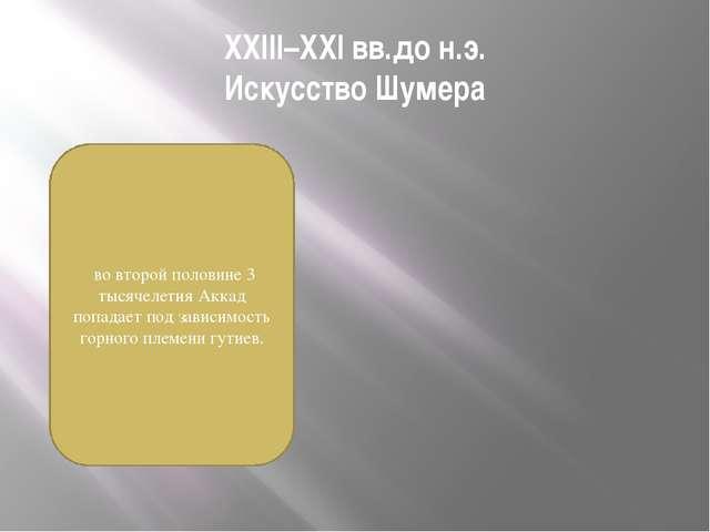 XXIII–XXI вв.до н.э. Искусство Шумера во второй половине 3 тысячелетия Аккад...