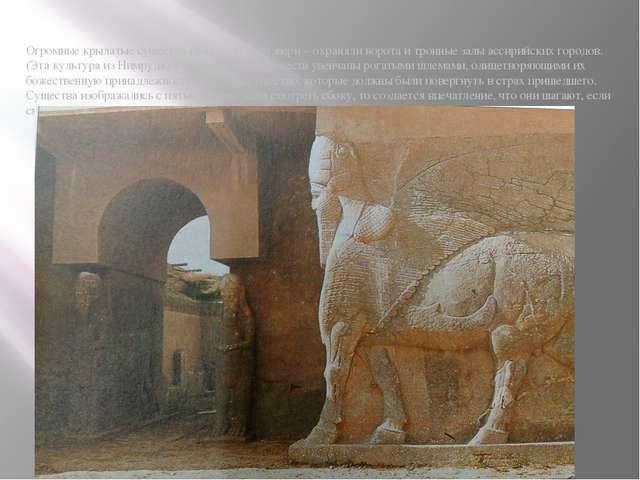Огромные крылатые существа-полулюди-полузвери – охраняли ворота и тронные зал...