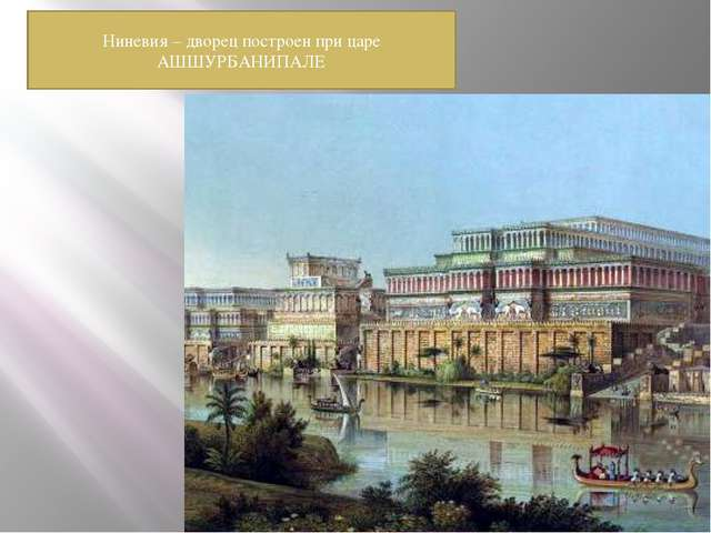 Ниневия – дворец построен при царе АШШУРБАНИПАЛЕ