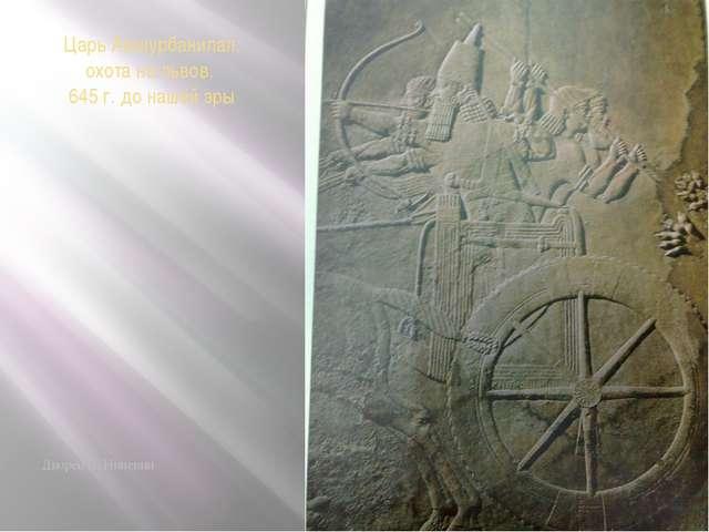 Царь Ашшурбанипал, охота на львов. 645 г. до нашей эры Дворец из Ниневии