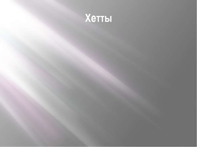 Хетты