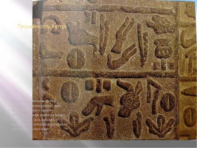 Письменность Хеттов Хетты создали свою форму письменности рисунками, или иеро...