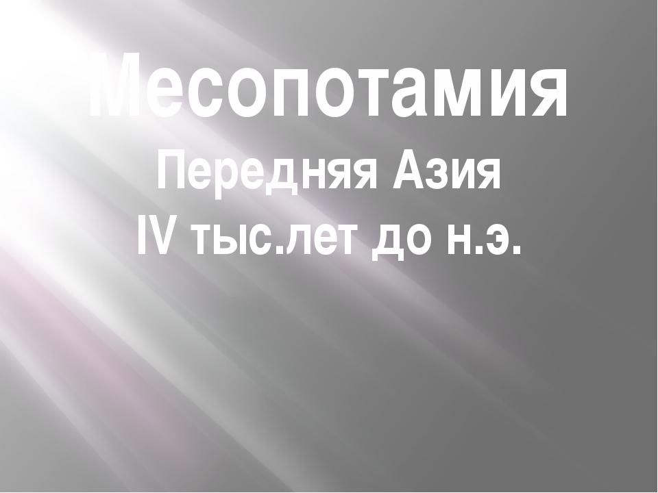 Месопотамия Передняя Азия IV тыс.лет до н.э.