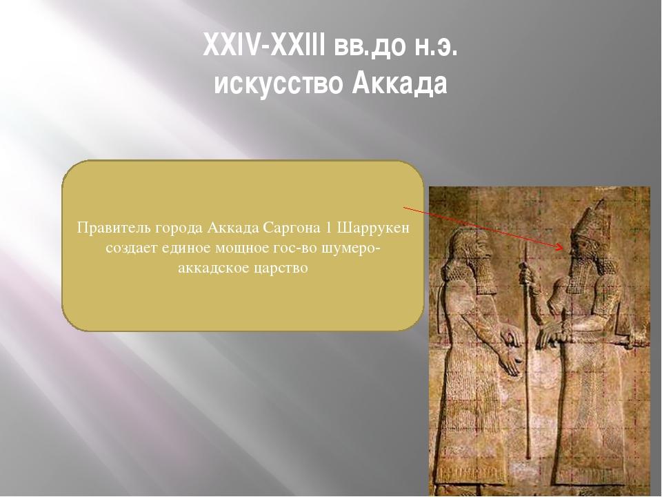 XXIV-XXIII вв.до н.э. искусство Аккада Правитель города Аккада Саргона 1 Шарр...