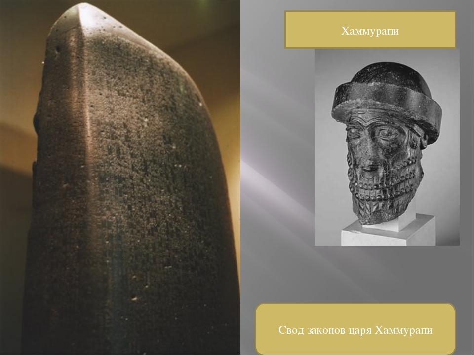 Хаммурапи Свод законов царя Хаммурапи