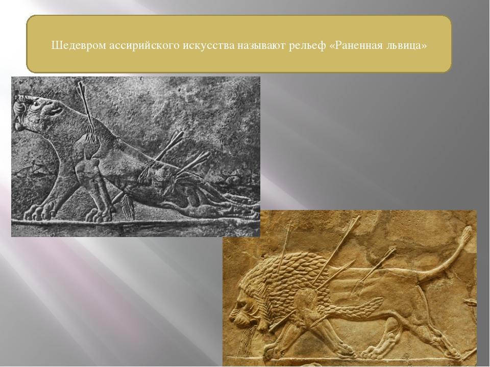 Шедевром ассирийского искусства называют рельеф «Раненная львица»