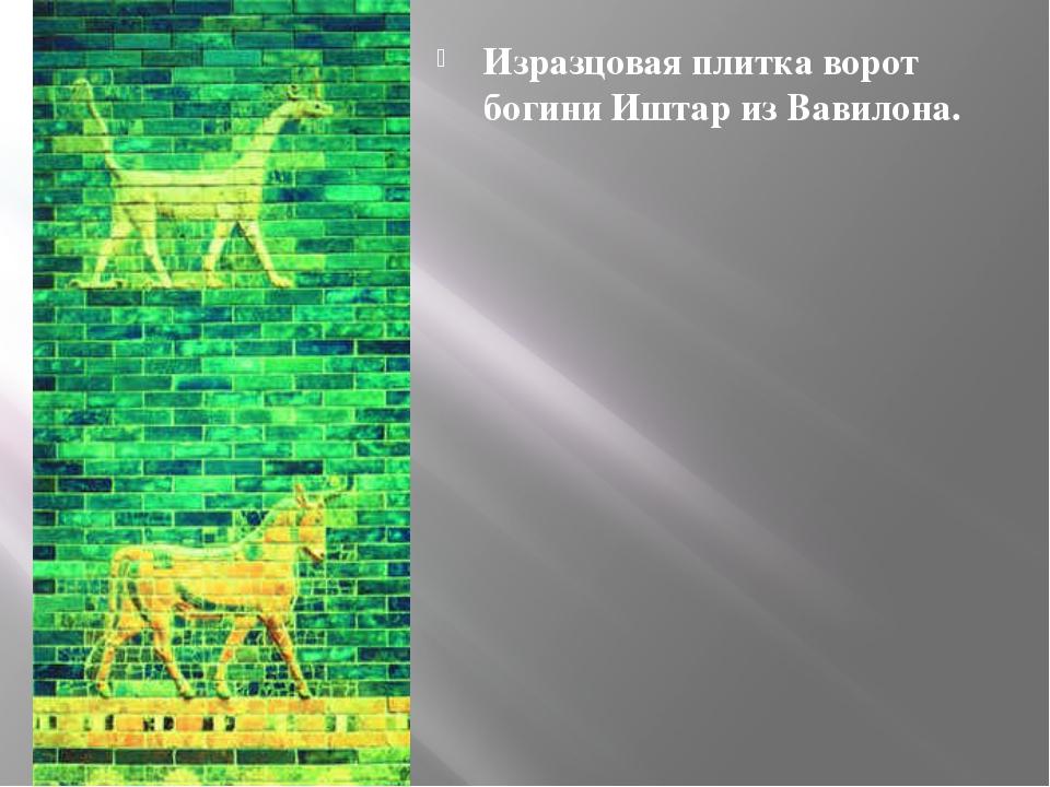 Изразцовая плитка ворот богини Иштар из Вавилона.