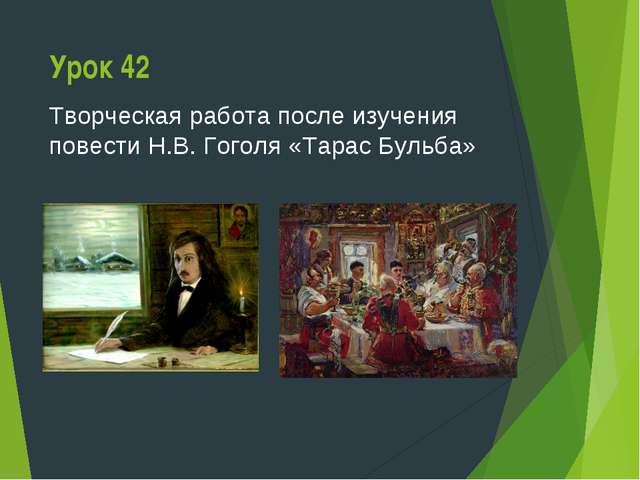 Урок 42 Творческая работа после изучения повести Н.В. Гоголя «Тарас Бульба»