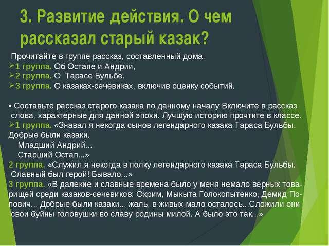 3. Развитие действия. О чем рассказал старый казак? Прочитайте в группе расск...
