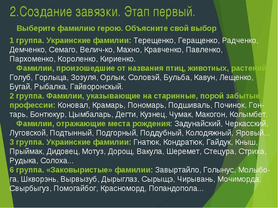 2.Создание завязки. Этап первый. 1 группа. Украинские фамилии: Терещенко, Гер...