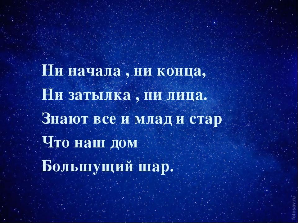Ни начала , ни конца, Ни затылка , ни лица. Знают все и млад и стар Что наш д...