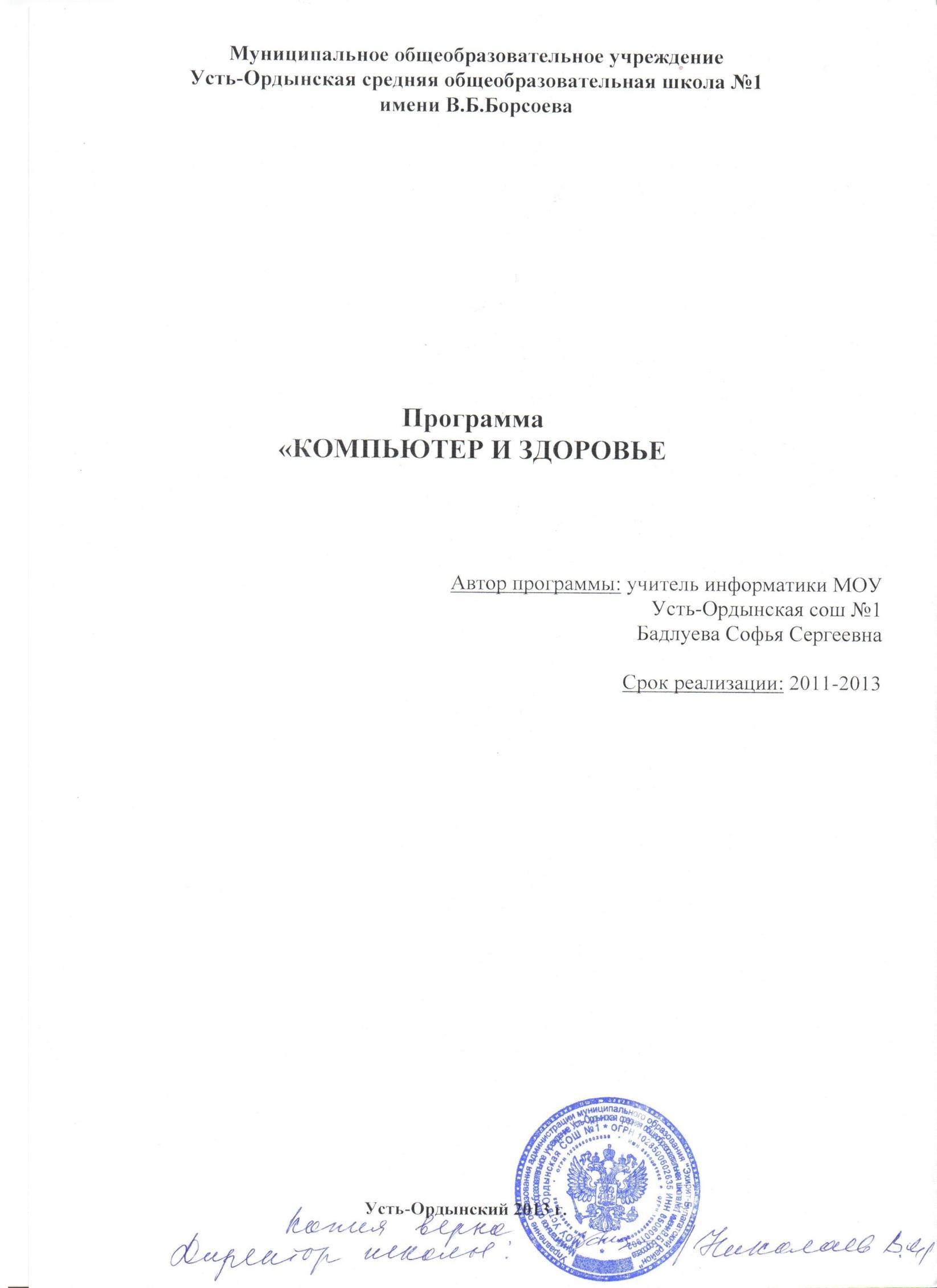 C:\Documents and Settings\Admin\Рабочий стол\ПАРИЛОЖЕНИЯ\Приложения\Приложение 16\приложение 16.jpg