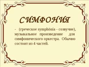 СИМФОНИЯ - (греческое symphōnía - созвучие), музыкальное произведение для си