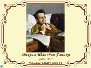 Михаил Иванович Глинка (1804-1857) Романс «Жаворонок»