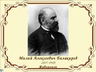 Милий Алексеевич Балакирев (1837-1910) Жаворонок
