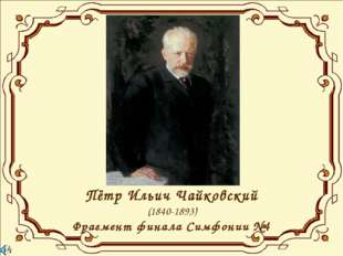 Пётр Ильич Чайковский (1840-1893) Фрагмент финала Симфонии №4