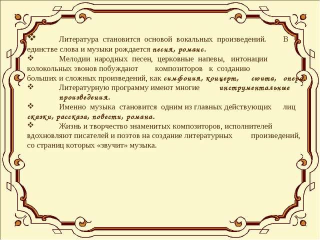 Литература становится основой вокальных произведений. В единстве слова и м...