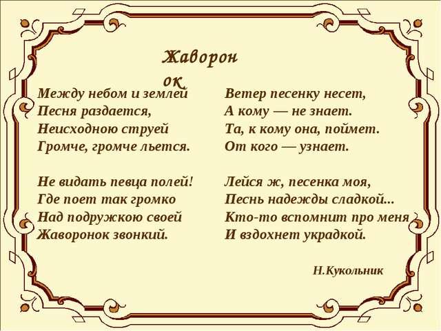 Между небом и землей Песня раздается, Неисходною струей Громче, громче льется...