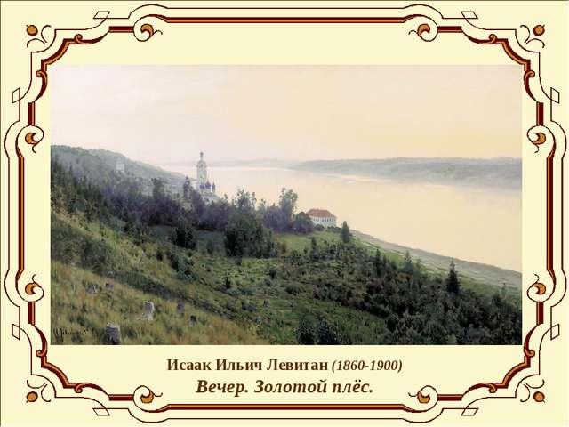 Исаак Ильич Левитан (1860-1900) Вечер. Золотой плёс.