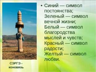 Синий — символ постоянства; Зеленый — символ вечной жизни; Белый — символ бла