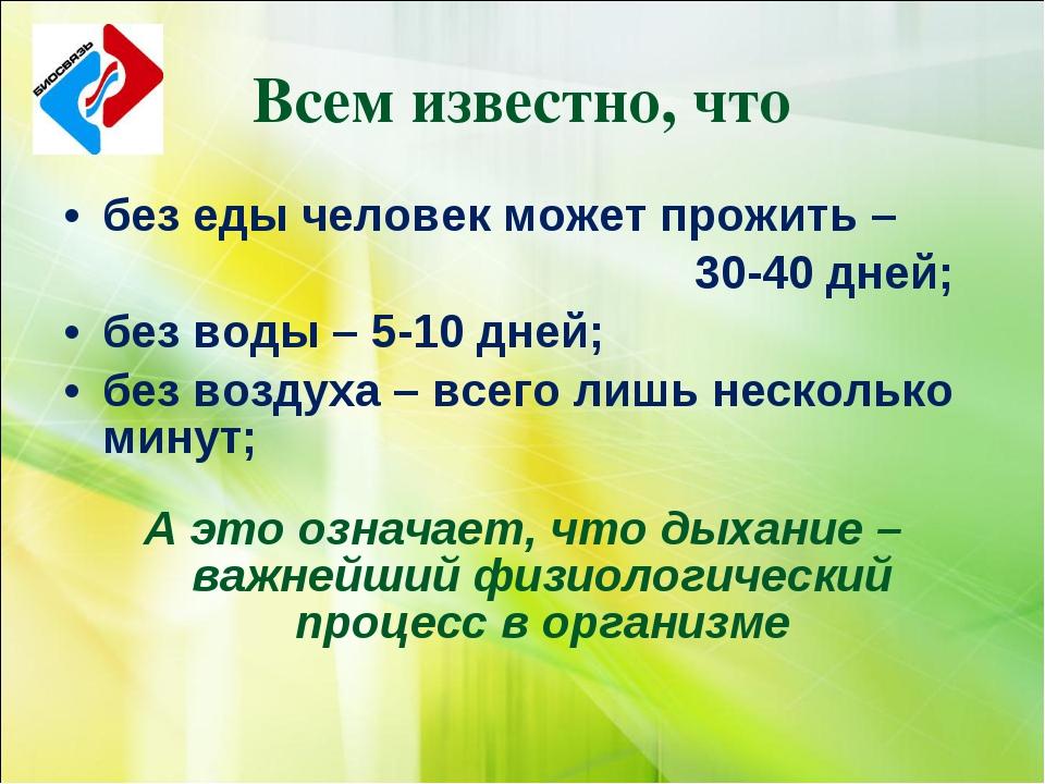Всем известно, что без еды человек может прожить – 30-40 дней; без воды – 5-1...