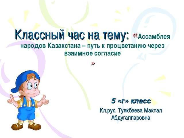Классный час на тему: «Ассамблея народов Казахстана – путь к процветанию чере...