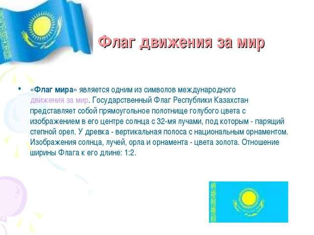 «Флаг мира» является одним из символов международного движения за мир. Госуд...