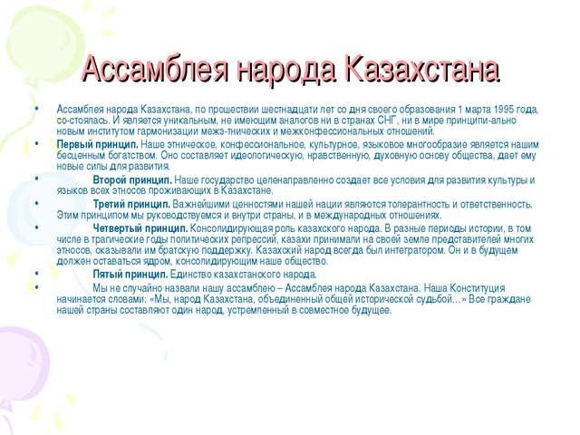 Ассамблея народа Казахстана Ассамблея народа Казахстана, по прошествии шестна...