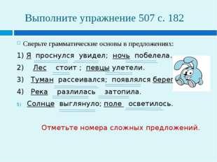 Выполните упражнение 507 с. 182 Сверьте грамматические основы в предложениях