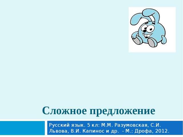 Сложное предложение Русский язык. 5 кл: М.М. Разумовская, С.И. Львова, В.И. К...