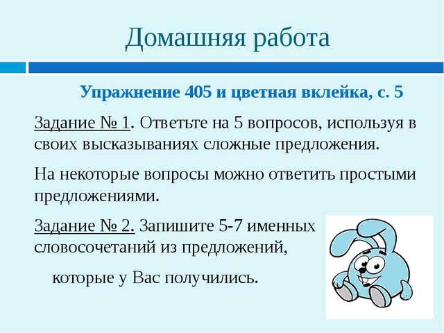 Домашняя работа Упражнение 405 и цветная вклейка, с. 5 Задание № 1. Ответьте...