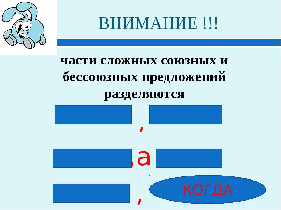ВНИМАНИЕ !!! части сложных союзных и бессоюзных предложений разделяются , ,а...