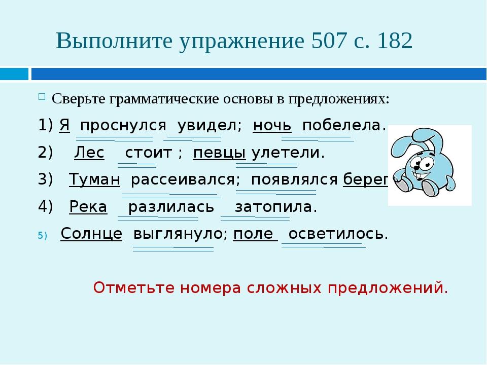 Выполните упражнение 507 с. 182 Сверьте грамматические основы в предложениях...