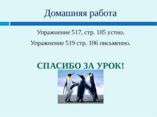 Домашняя работа Упражнение 517, стр. 185 устно. Упражнение 519 стр. 186 письм