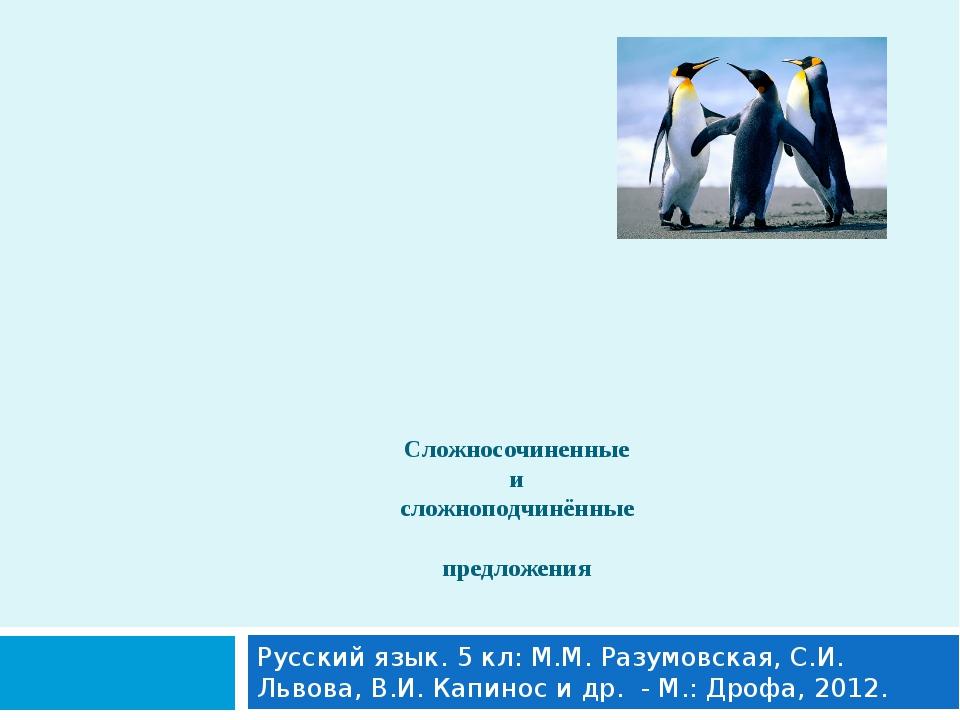 Сложносочиненные и сложноподчинённые предложения Русский язык. 5 кл: М.М. Раз...