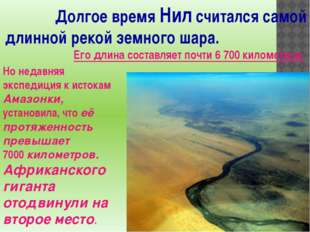 Долгое время Нил считался самой длинной рекой земного шара. Его длина составл