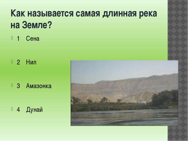 Как называется самая длинная река на Земле? 1 Сена 2 Нил 3 Амазонка 4 Дунай