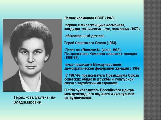 Летчик космонавт СССР (1963), первая в мире женщина-космонавт, кандидат техн...