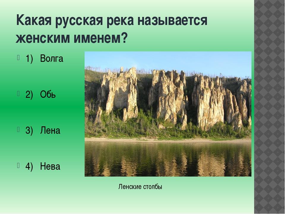 Какая русская река называется женским именем? 1) Волга 2) Обь 3) Лена 4) Нева...