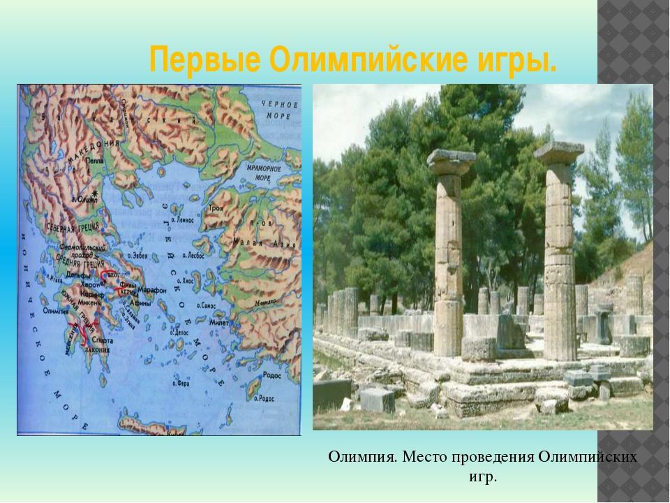 Первые Олимпийские игры. Олимпия. Место проведения Олимпийских игр.