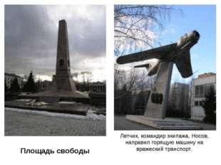 Площадь свободы Летчик, командир экипажа, Носов, направил горящую машину на в