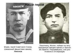 Моряк, герой Советского Союза, сожженный фашистами заживо. Никонов Пехотинец,